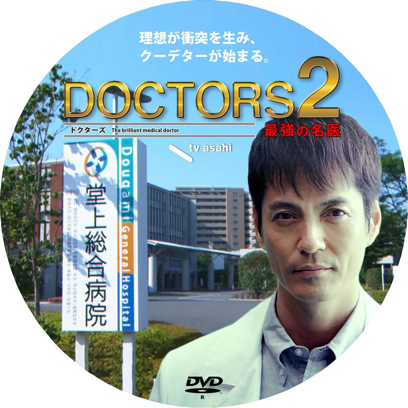 沢村一樹 DVDラベル
