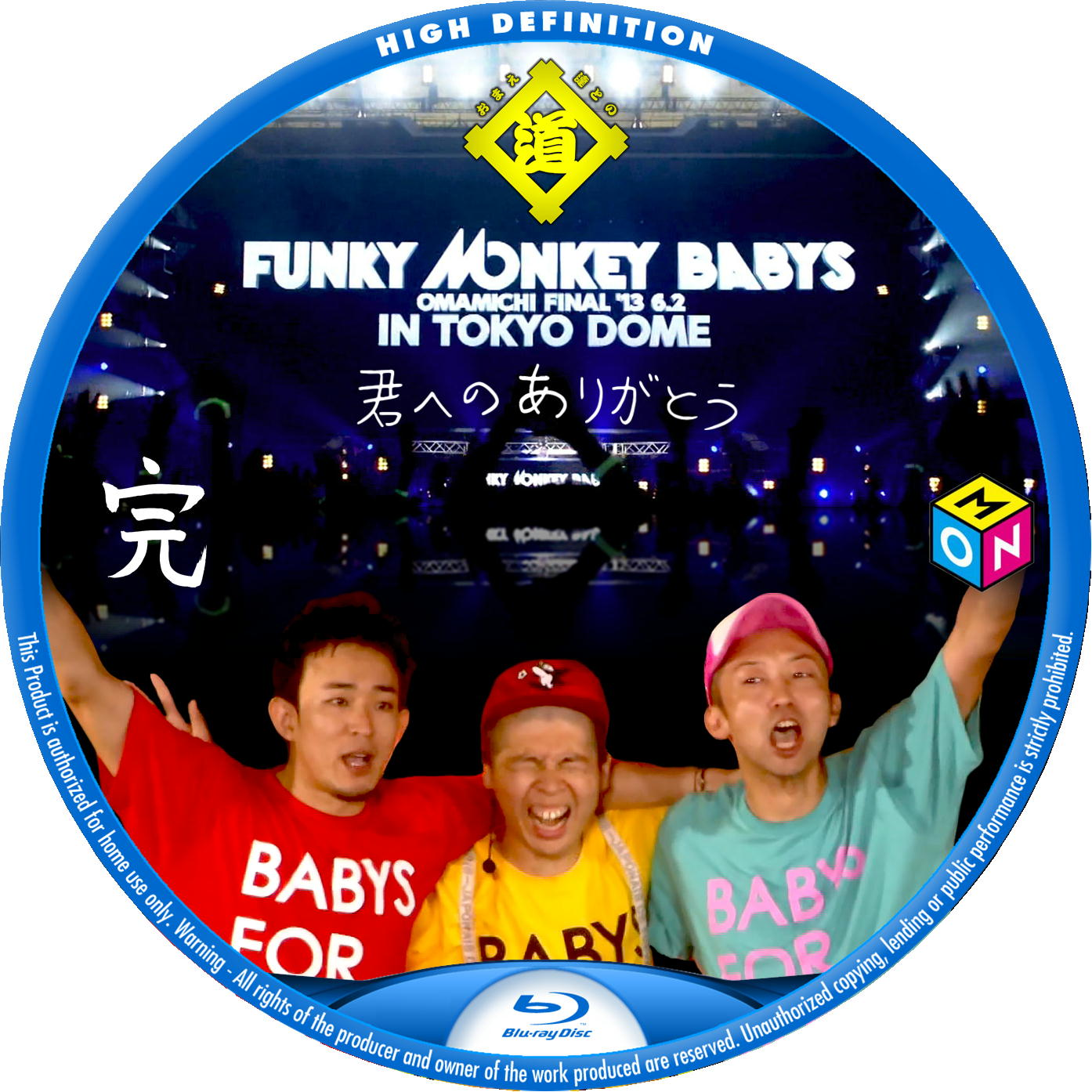 東京ドーム BDラベル