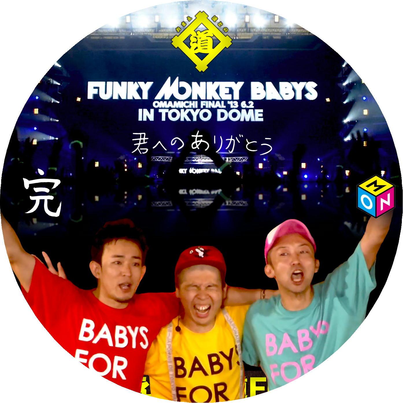 東京ドーム DVDラベル