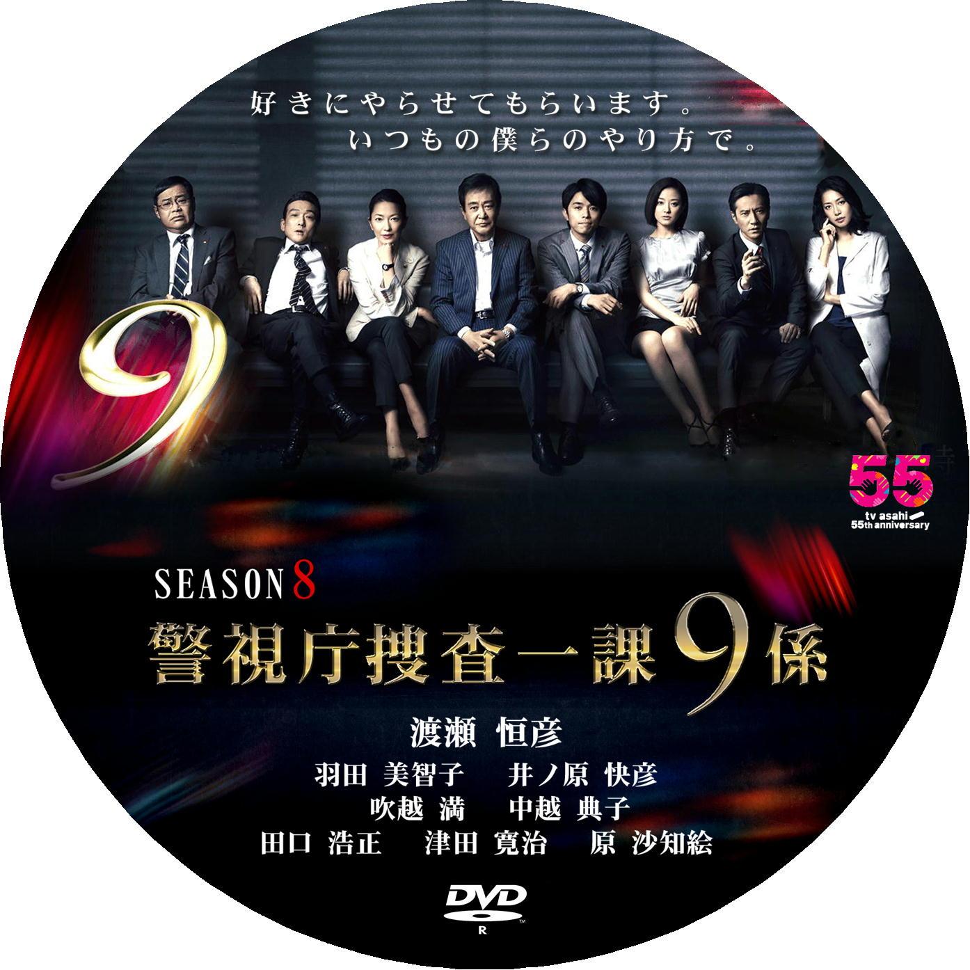 9係 シーズン8 DVDラベル