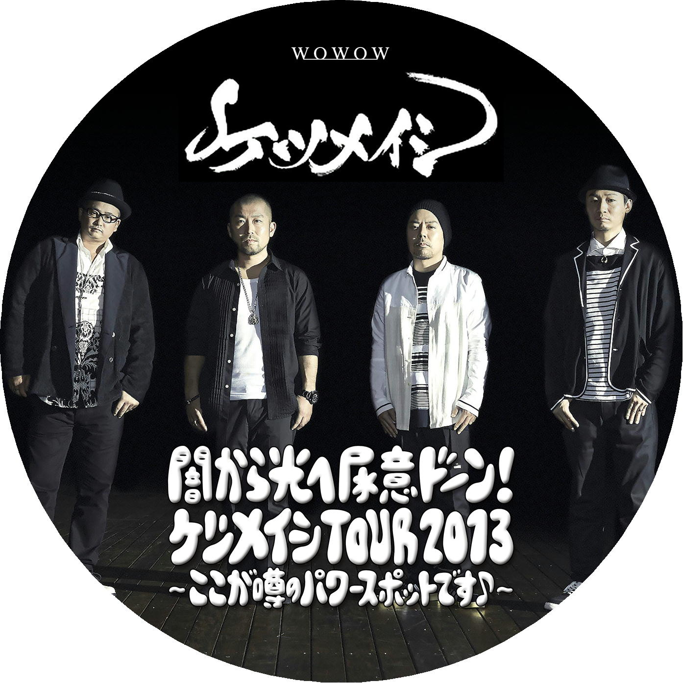 ケツメイシ DVDラベル2