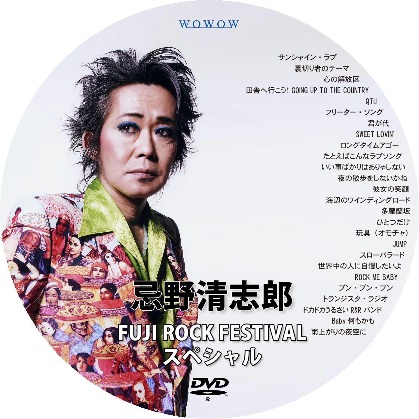 忌野清志郎 DVDラベル