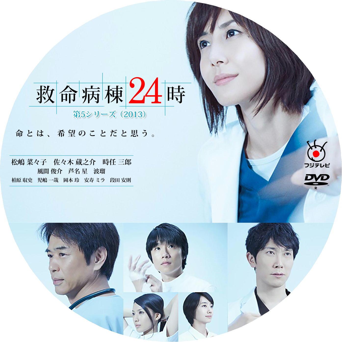 救命病棟24時 DVDラベル