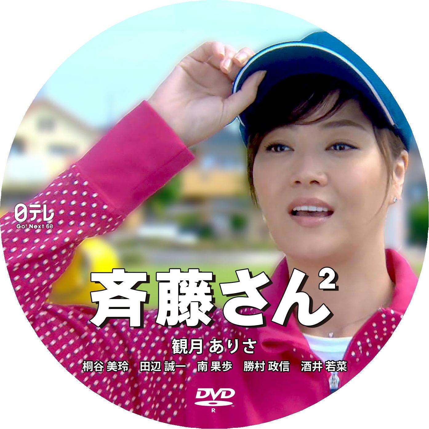 斉藤さん2 DVDラベル