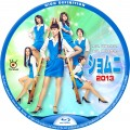 ショムニ Blu-rayラベル