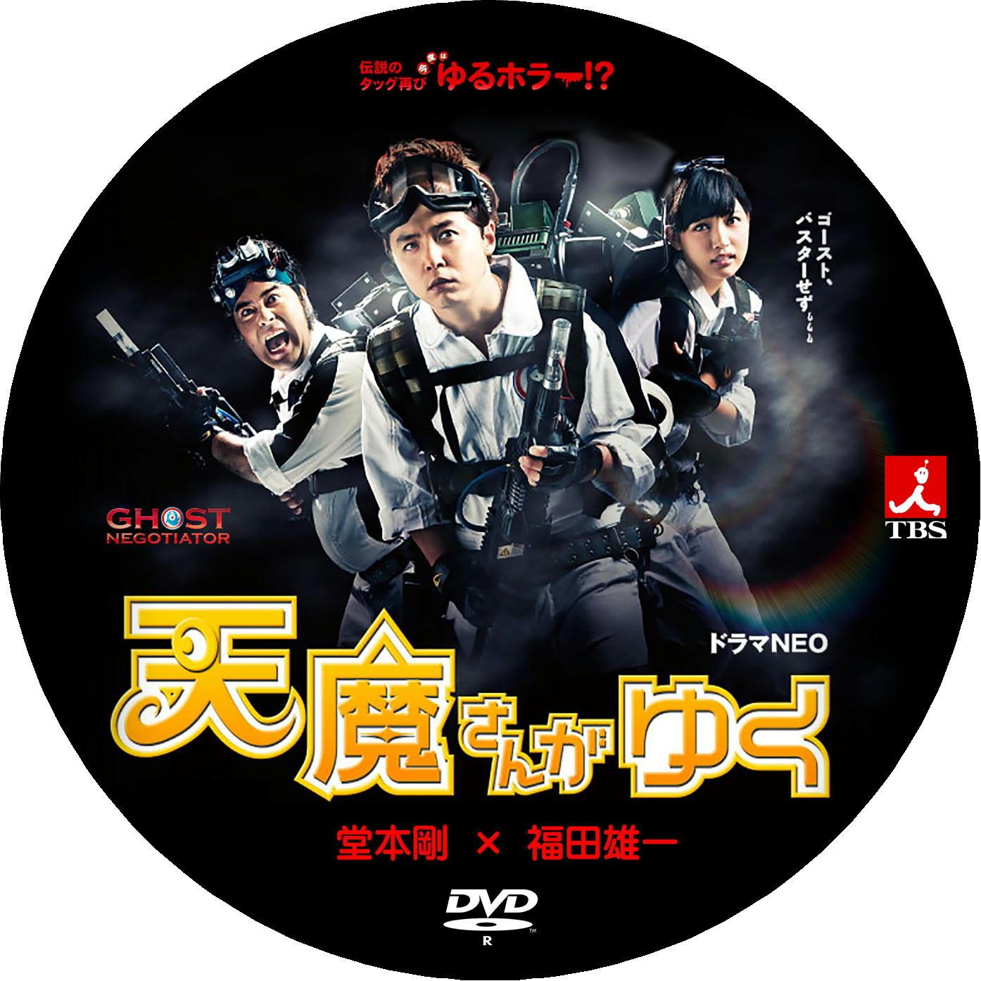 天魔さんがゆく DVDラベル
