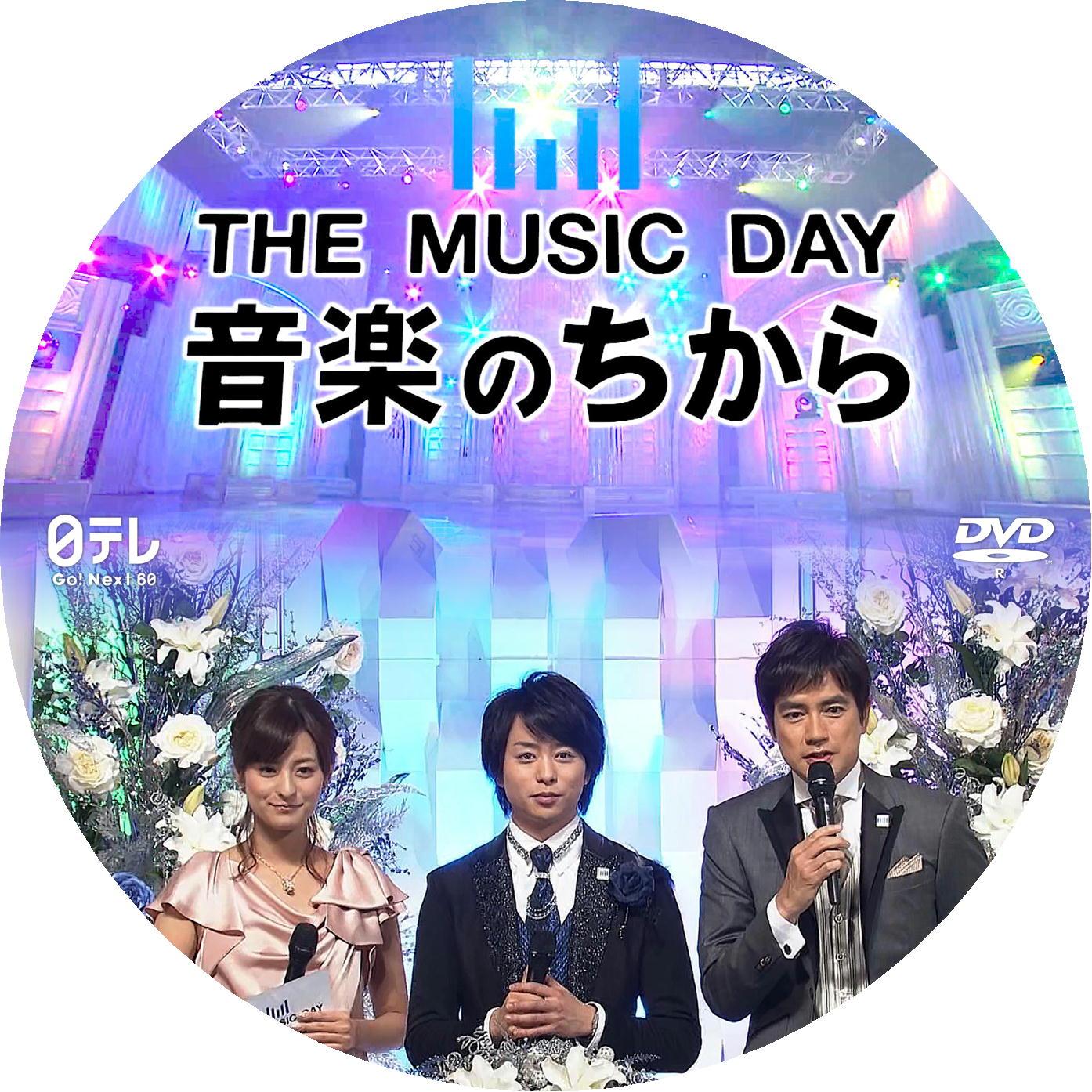 音楽のちから DVDラベル