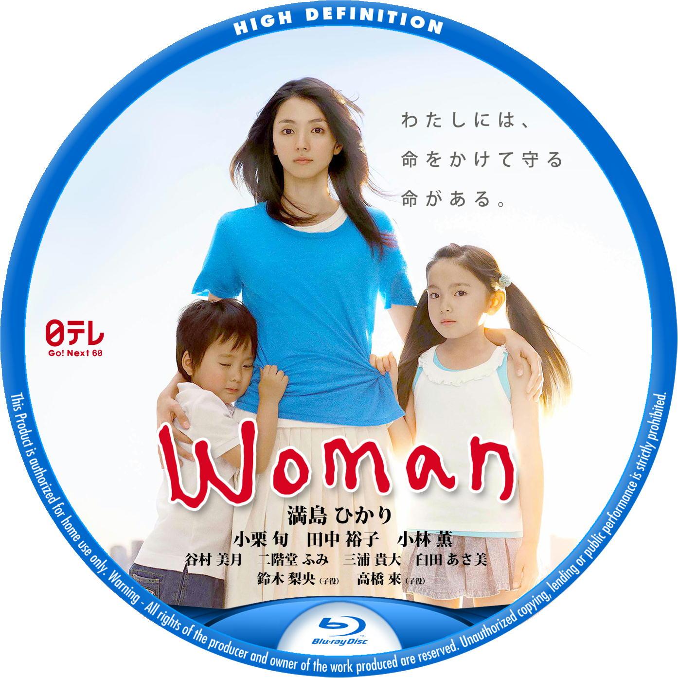 Woman BDラベル