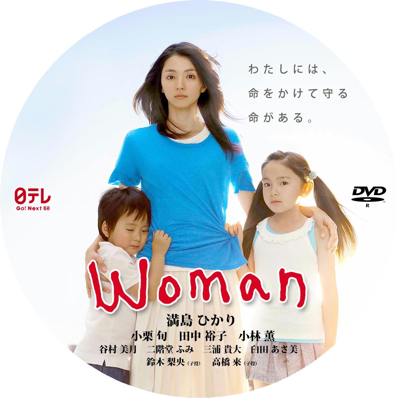 Woman DVDラベル