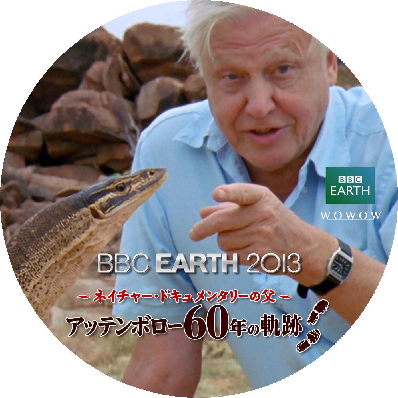 BBC アッテンボロー DVDラベル トカゲ
