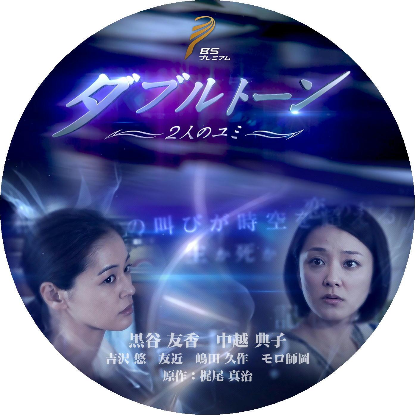 2人のユミ DVDラベル