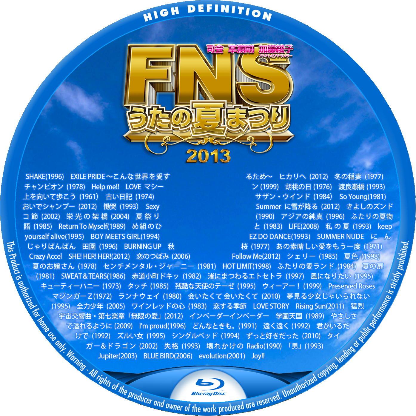 FNS うたの夏まつり BDラベル