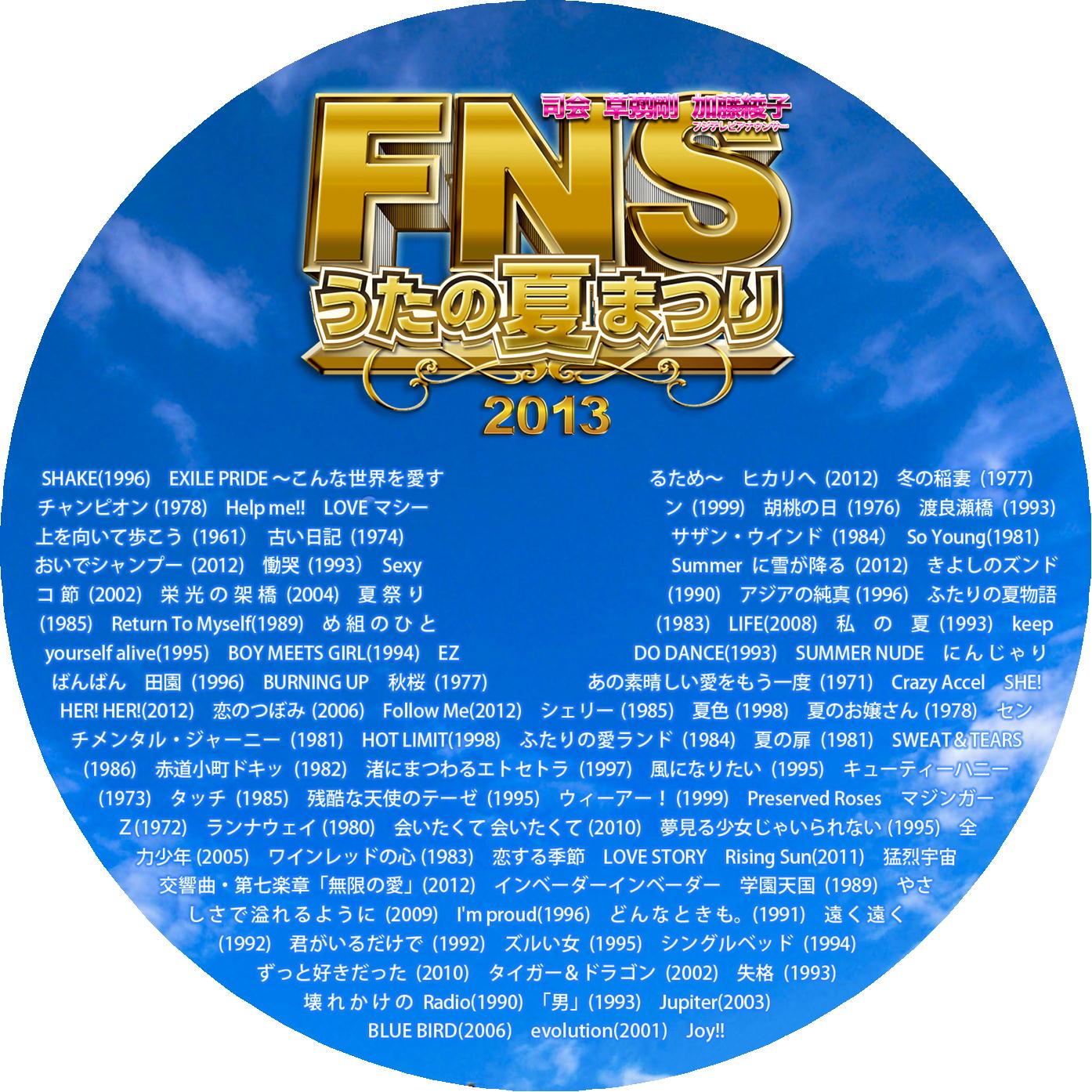 FNS うたの夏まつり DVDラベル