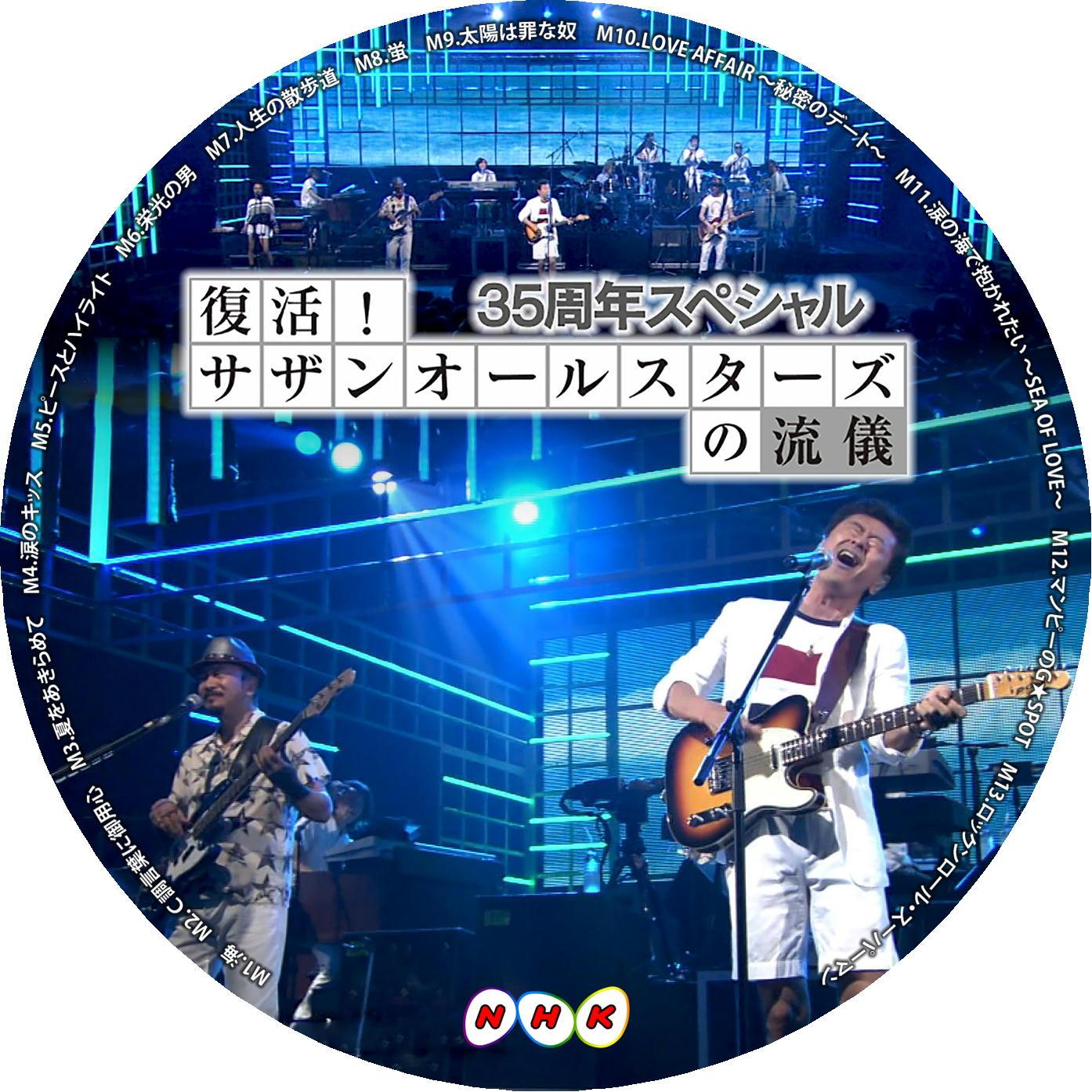 サザン DVDラベル