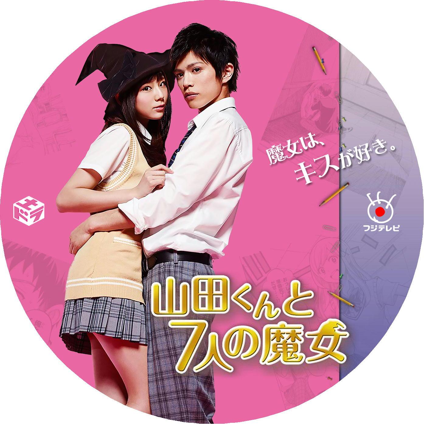 7人の魔女 DVDラベル