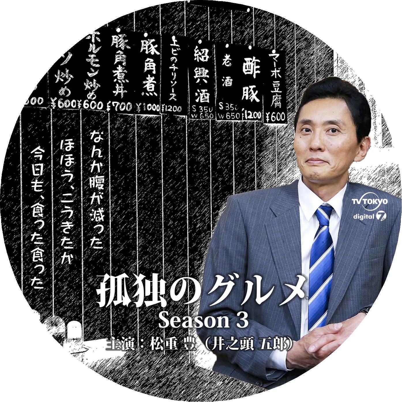 孤独のグルメ Season3 DVDラベル