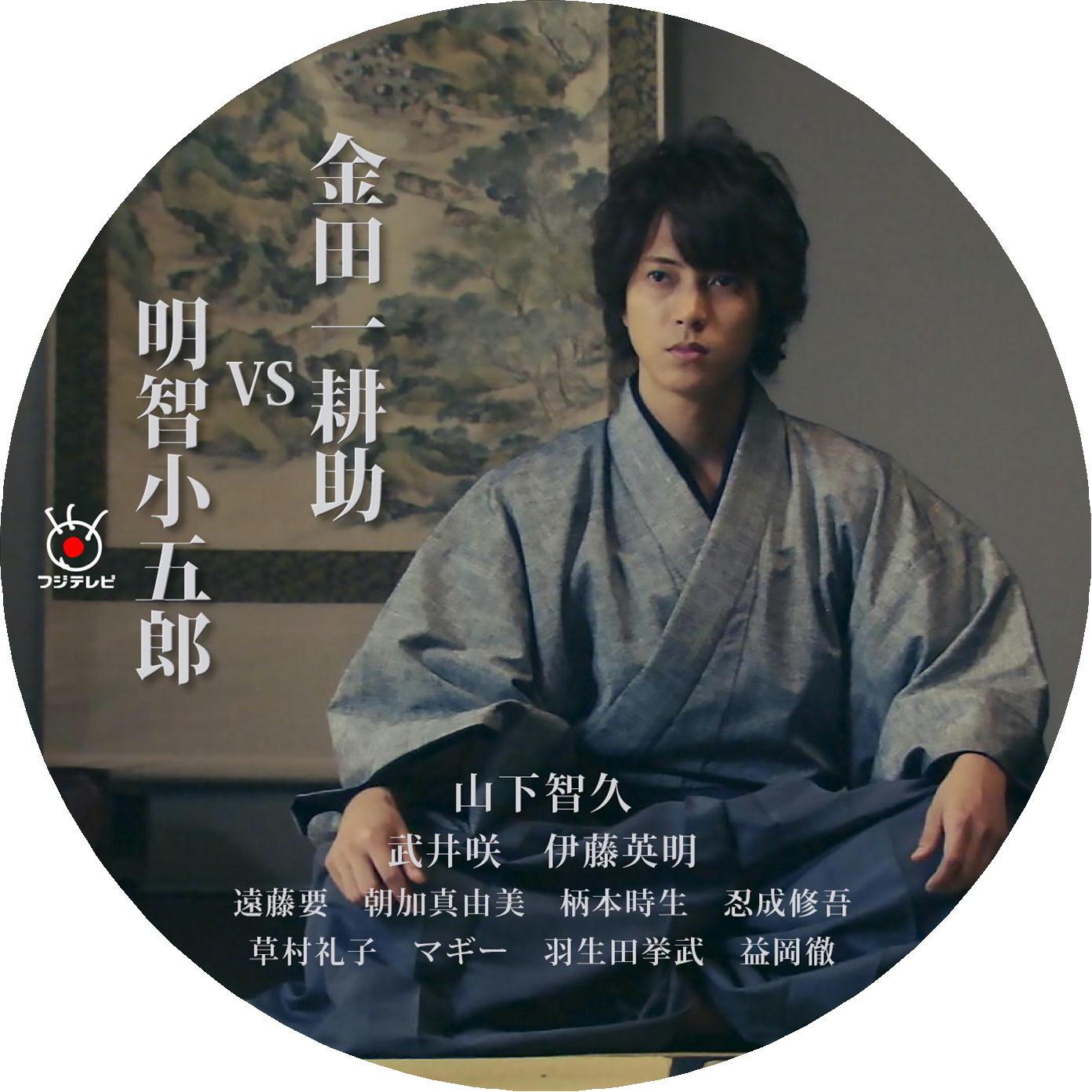 山下智久 DVDラベル