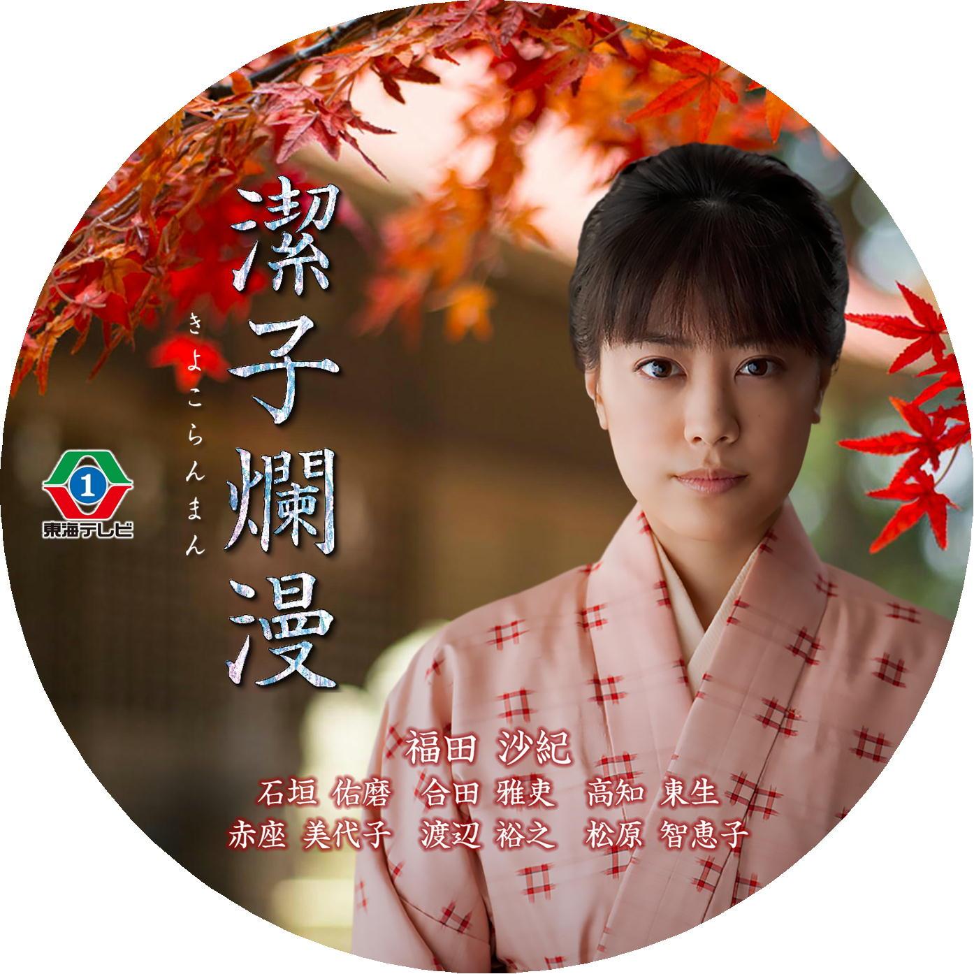 福田沙紀 DVDラベル