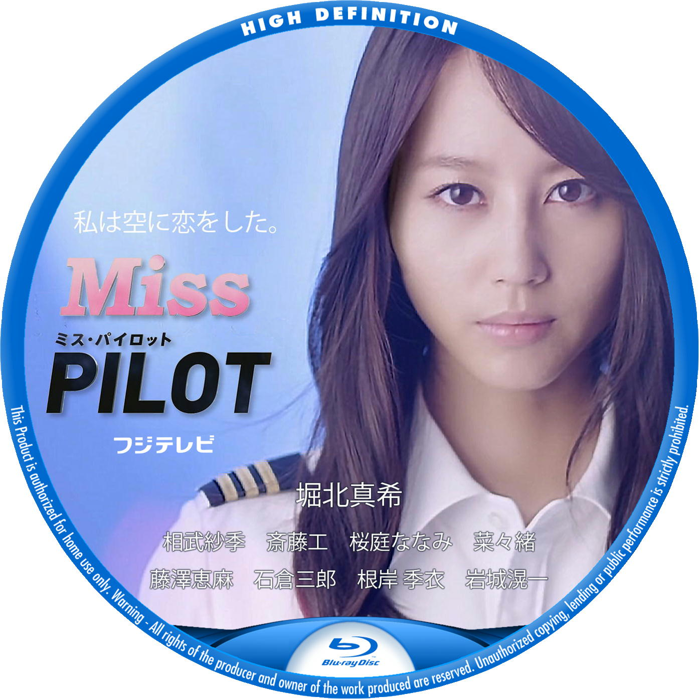Miss PILOT BDラベル