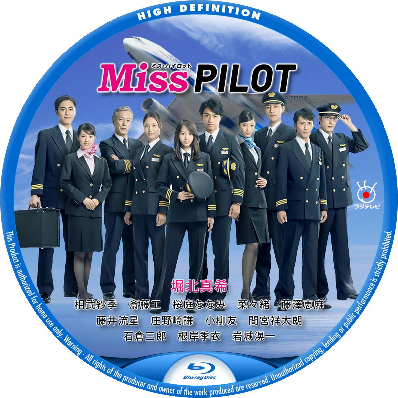 Miss PILOT BDラベル CAST全員版