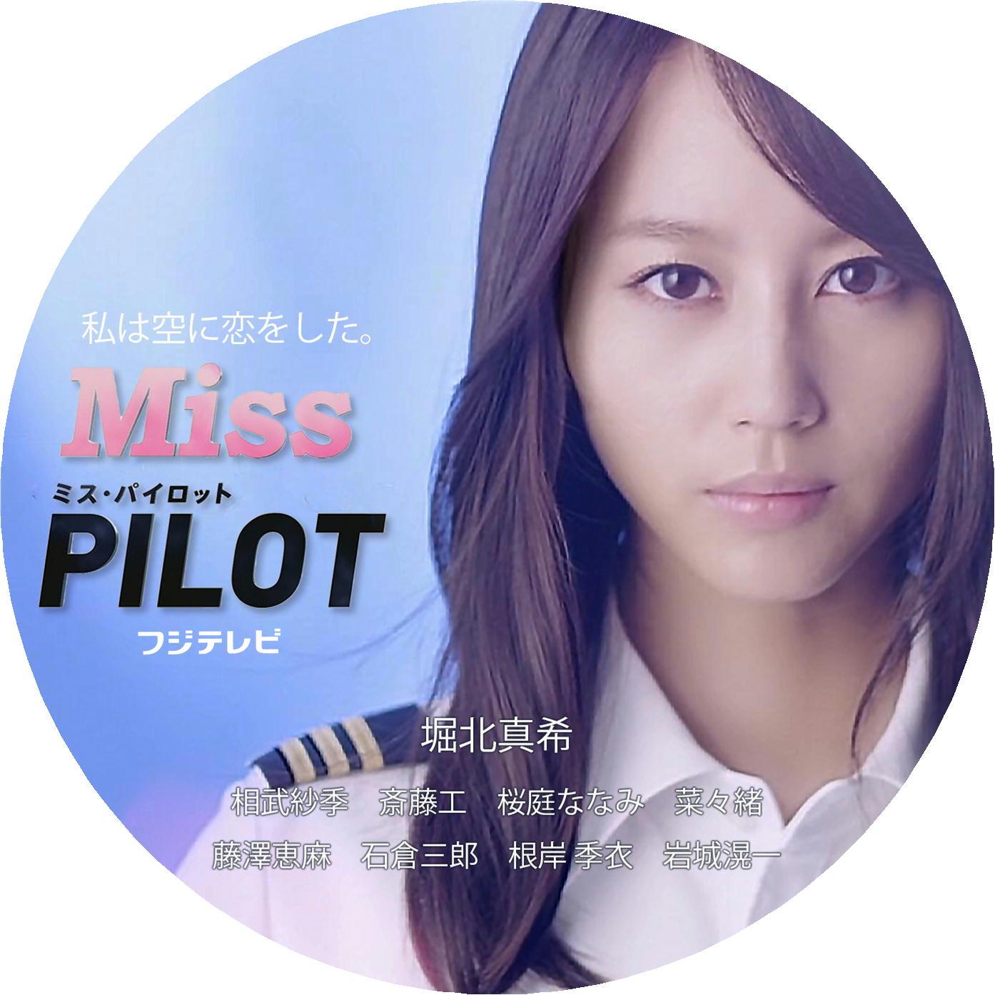 ミスパイロット DVDラベル