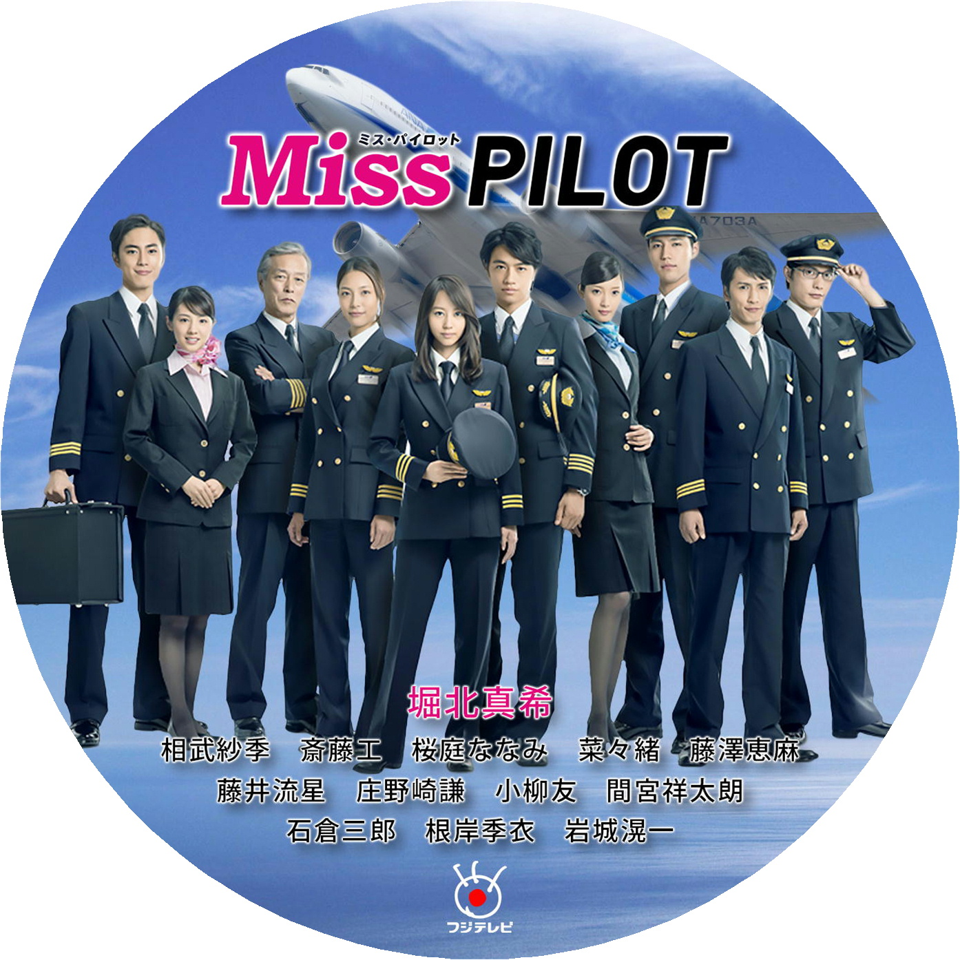 Miss PILOT DVDラベル CAST全員版