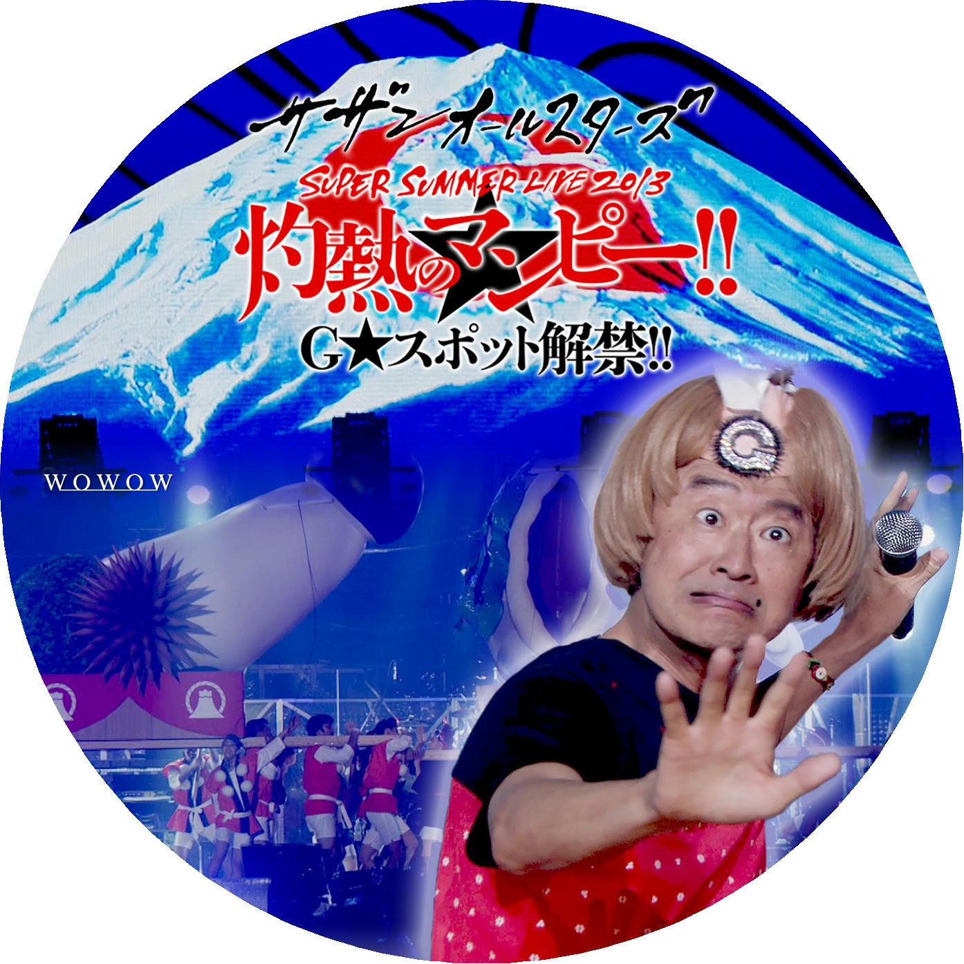 マンピーのG★SPOT DVDラベル