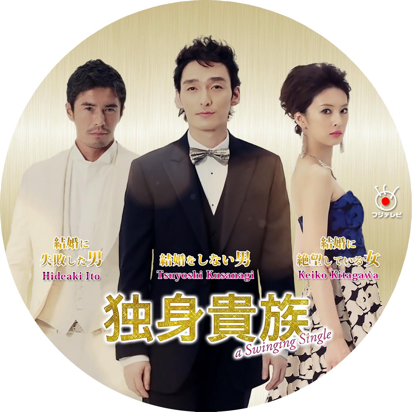 独身貴族 プロモ DVDラベル