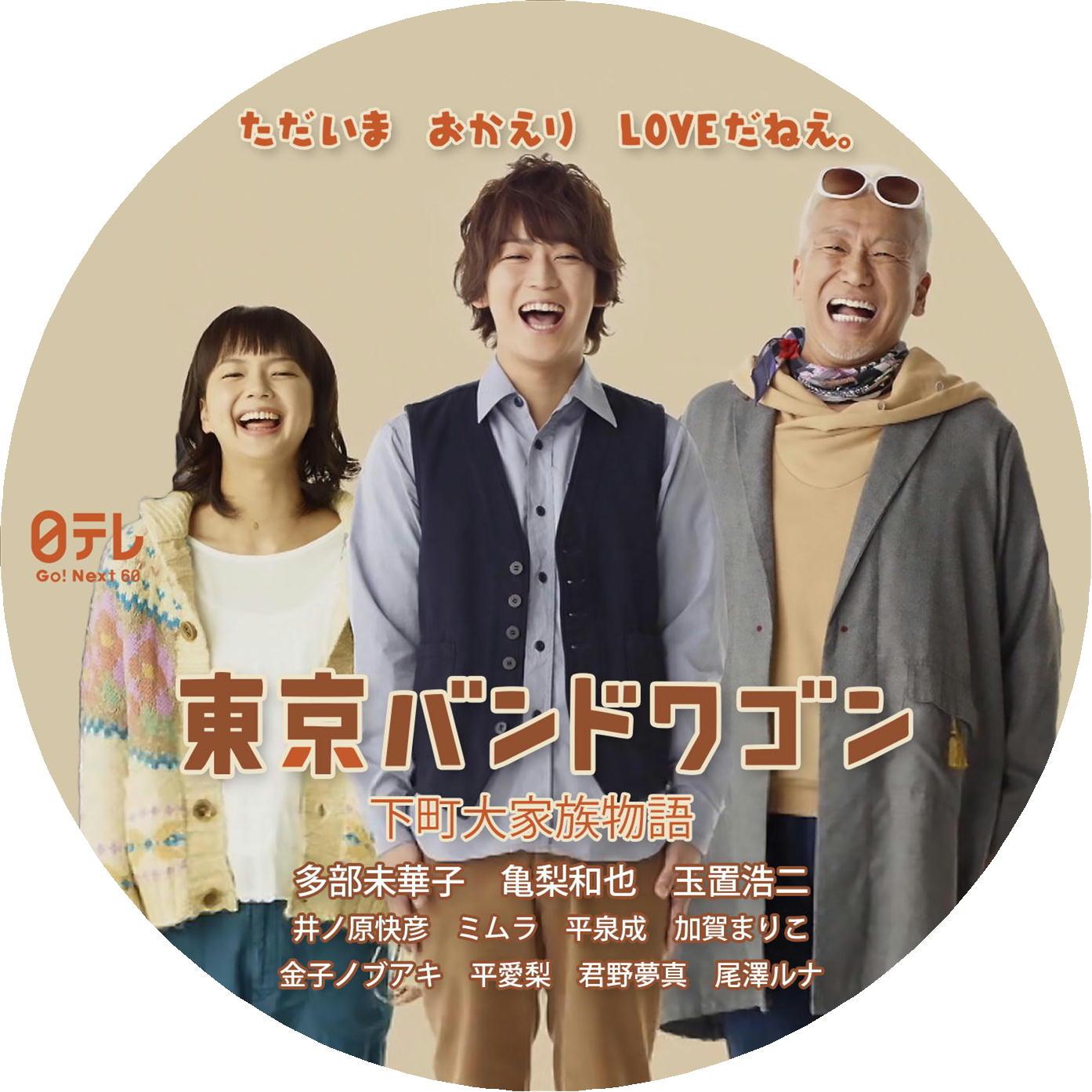 東京バンドワゴン DVDラベル