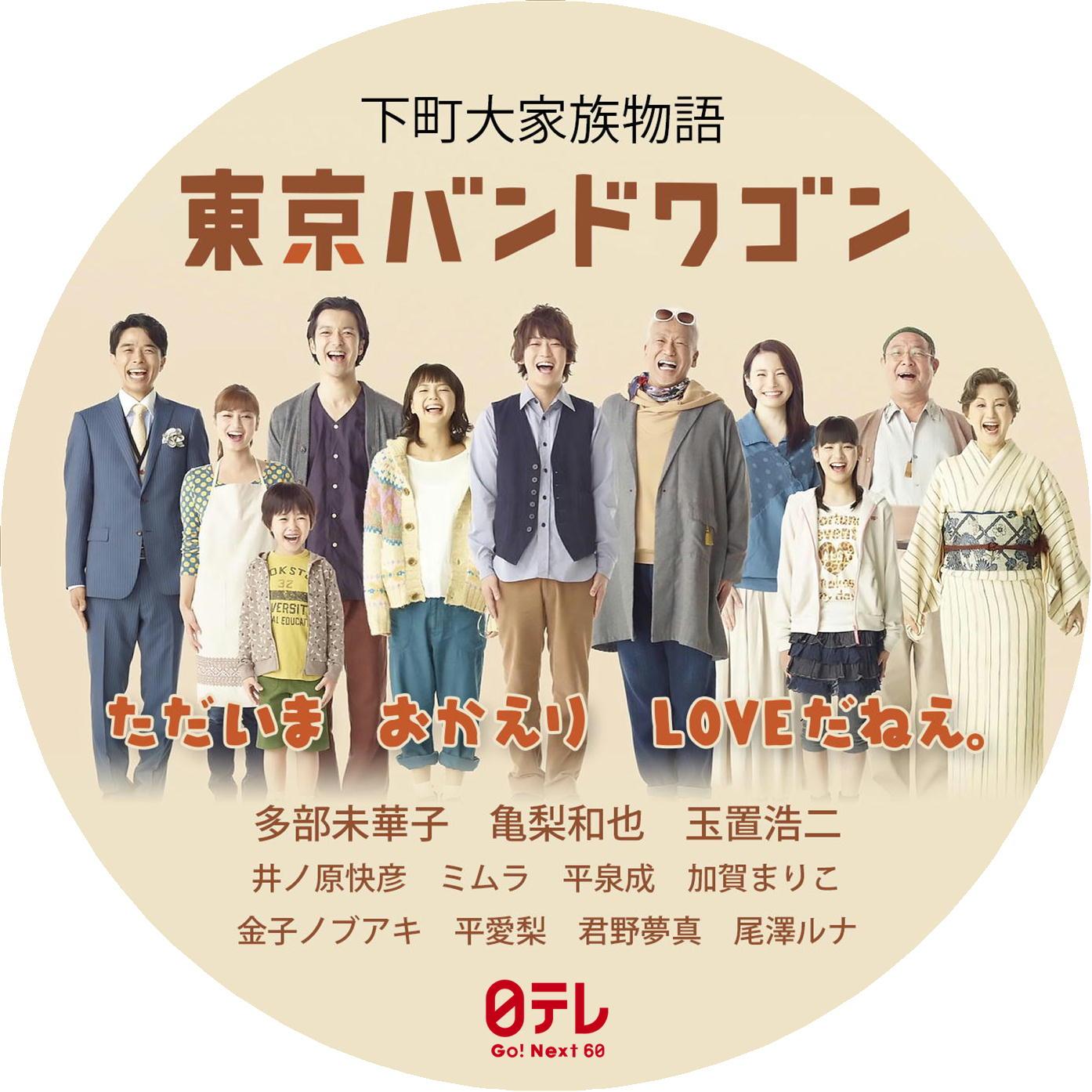 下町大家族物語 DVDラベル