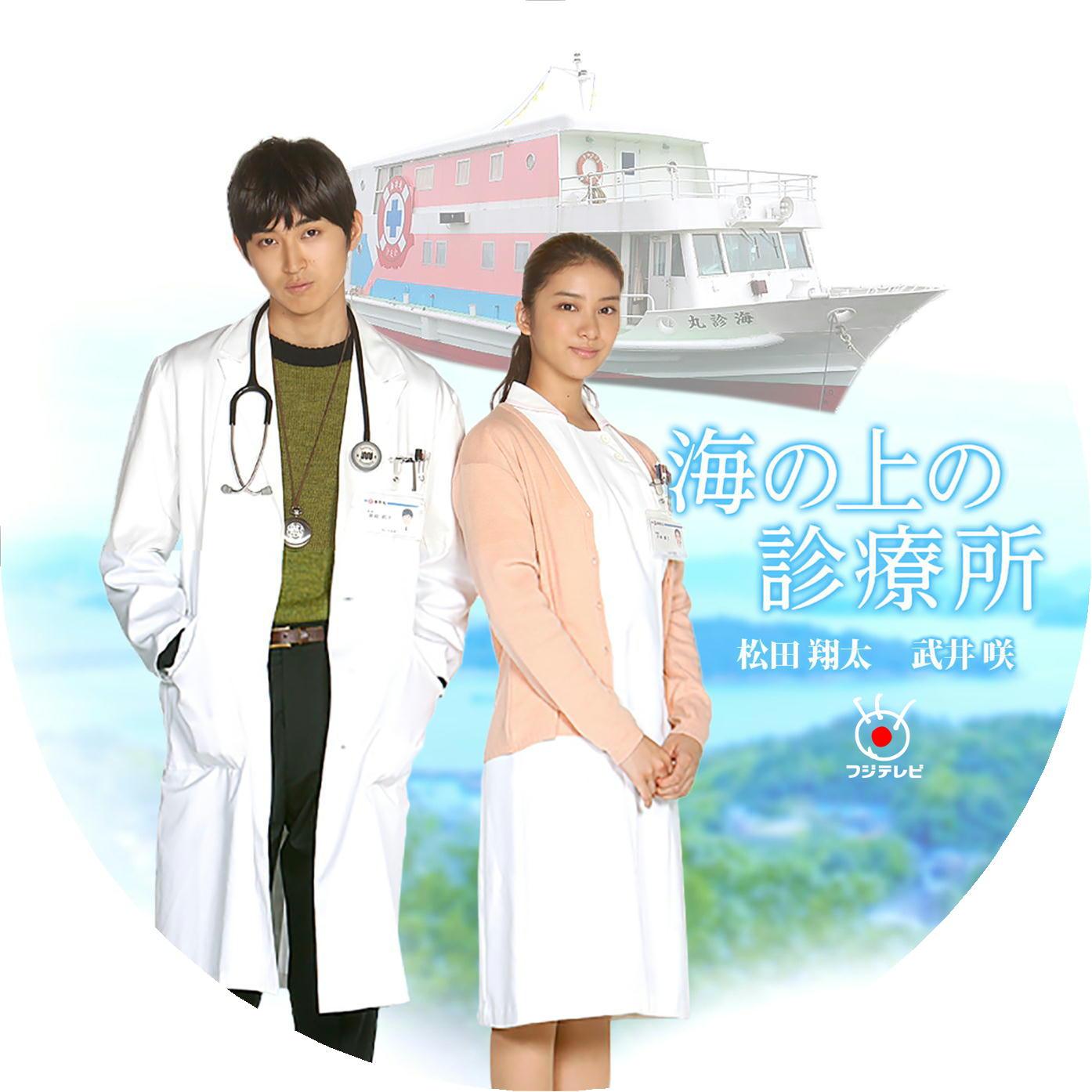 海の上の診療所 DVDラベル