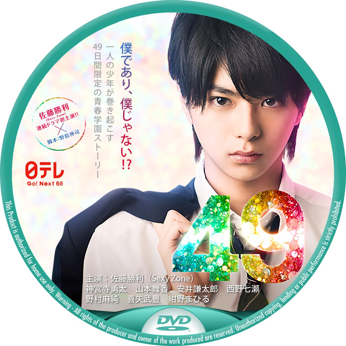 Sexy Zone DVDラベル