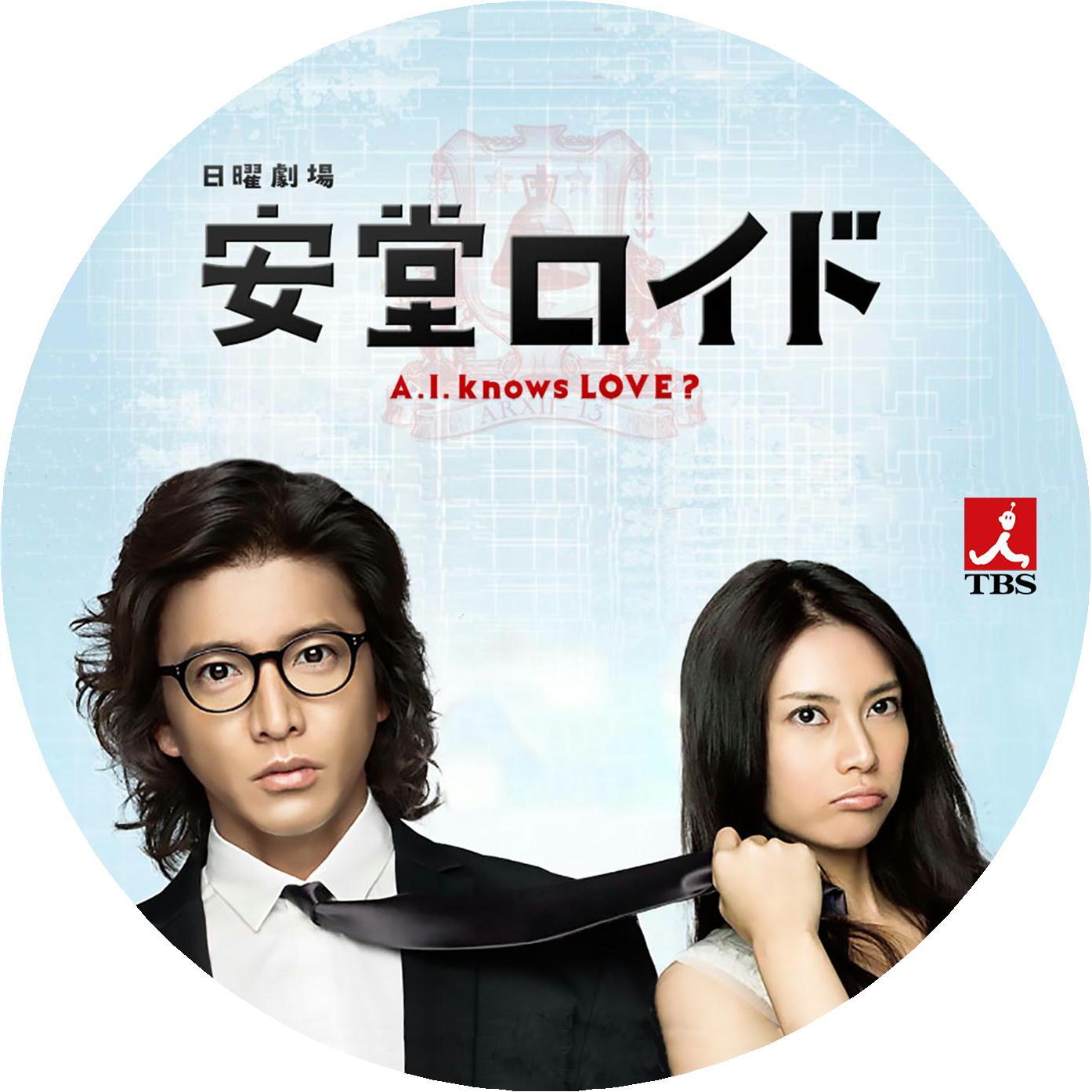 安堂ロイド DVDラベル