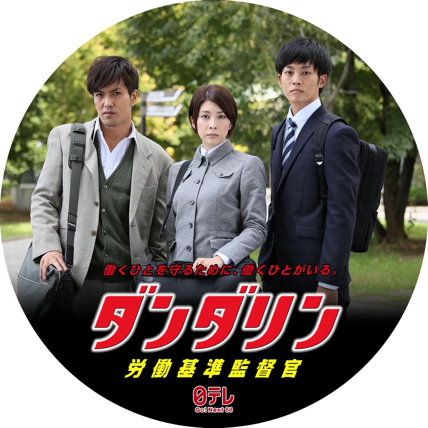 労働基準監督官 DVDラベル