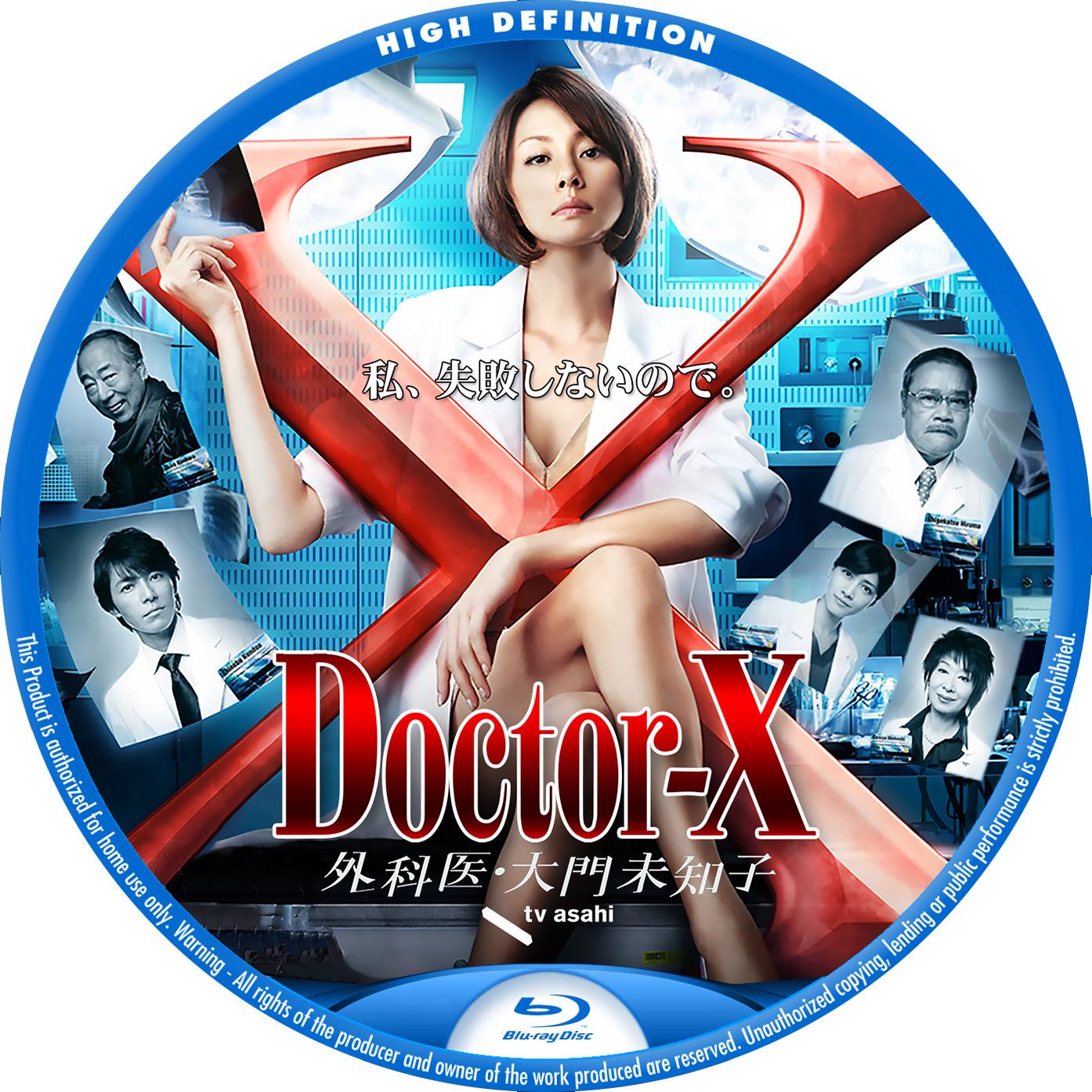 Doctor-X BDラベル