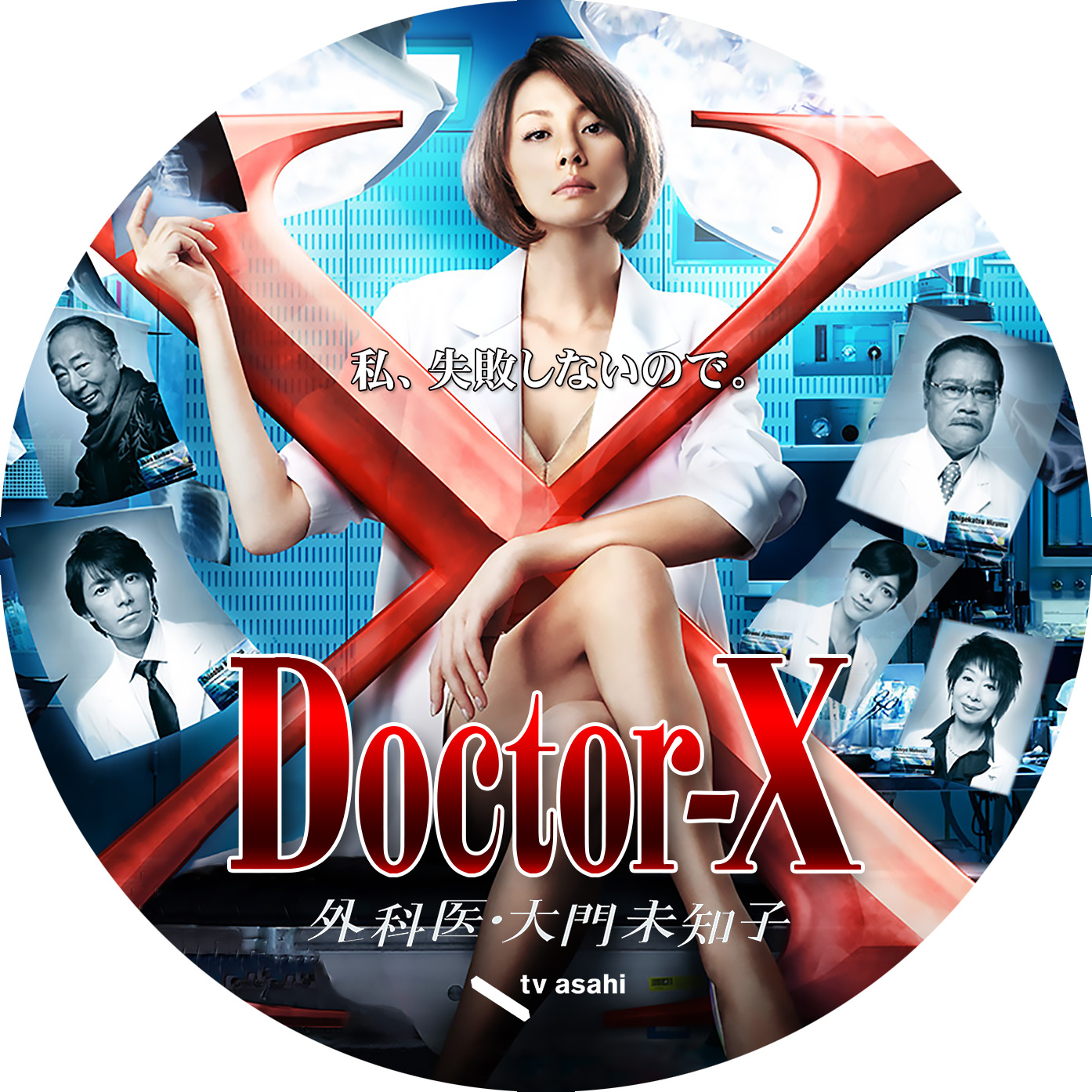 Doctor-X DVDラベル