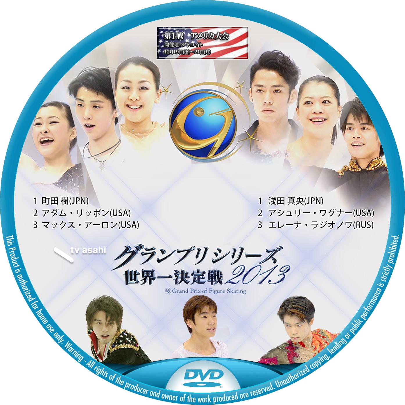 アメリカ大会 DVDラベル