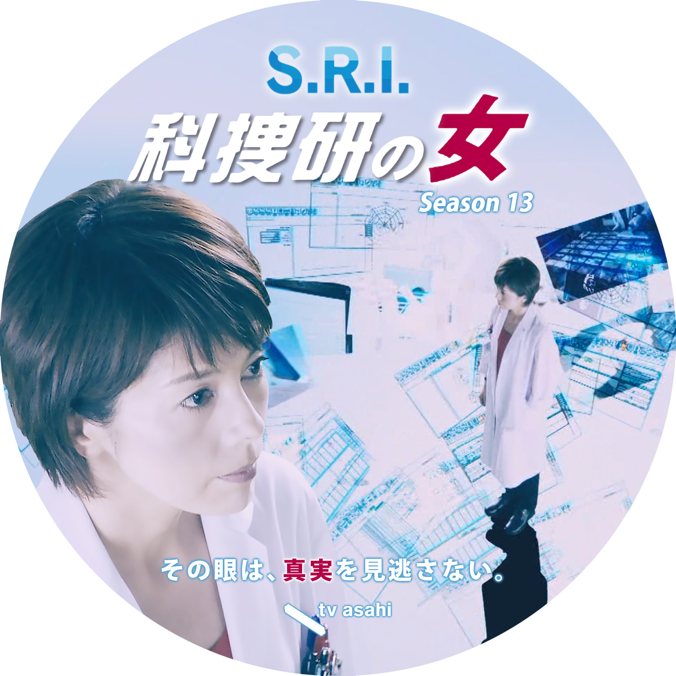 科捜研の女 13 DVDラベル