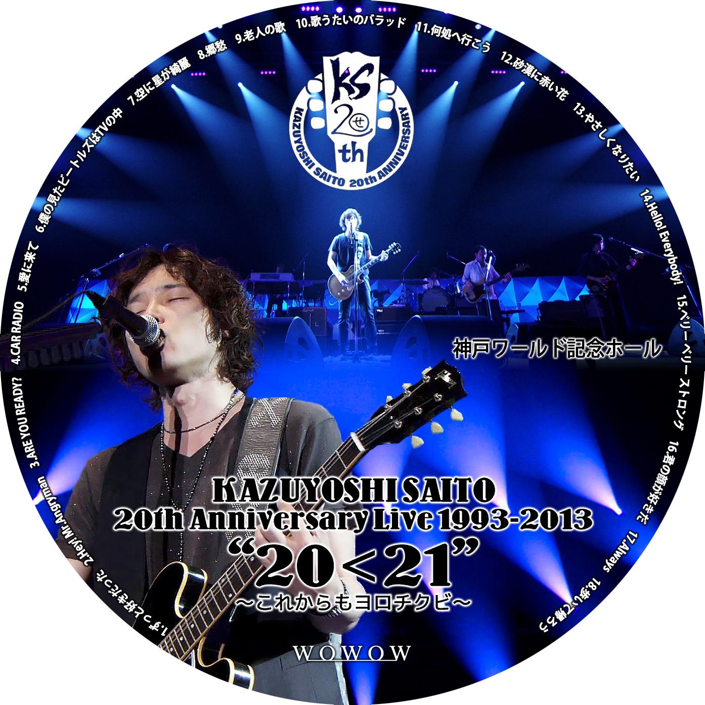 斉藤和義 これからもヨロチクビ DVDラベル