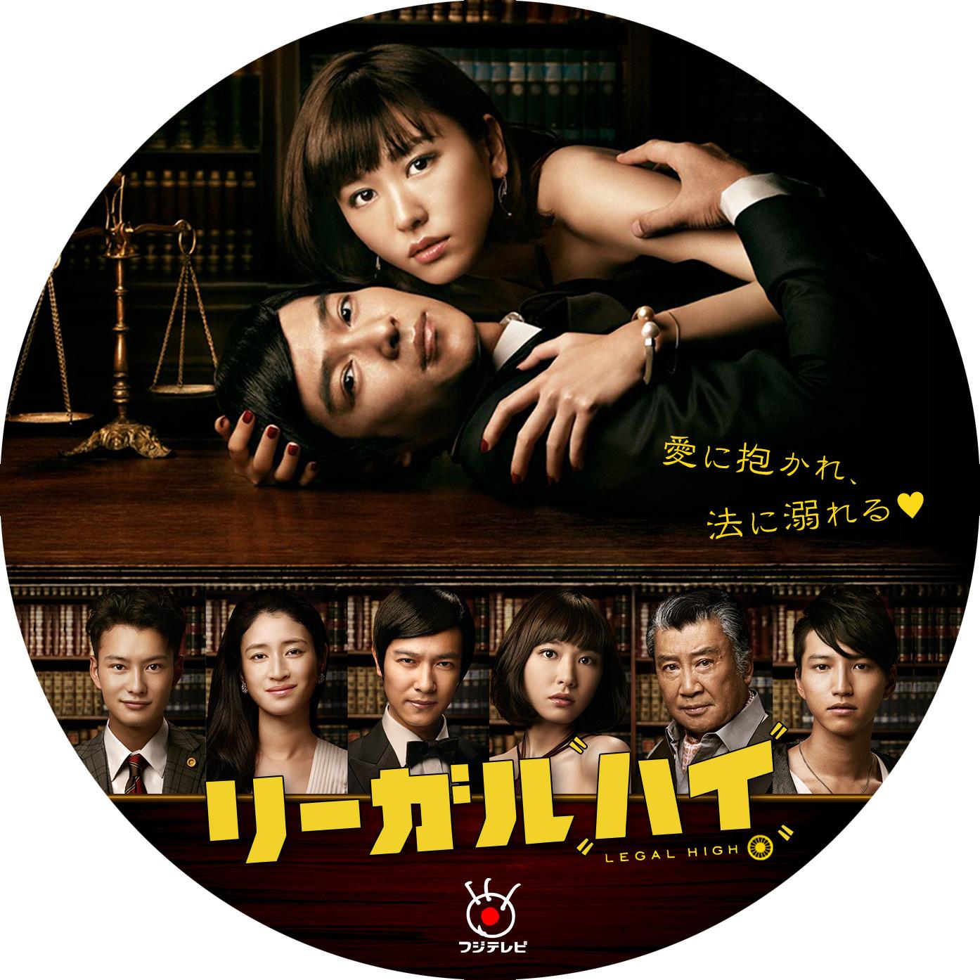 リーガルハイ シーズン2 DVDラベル