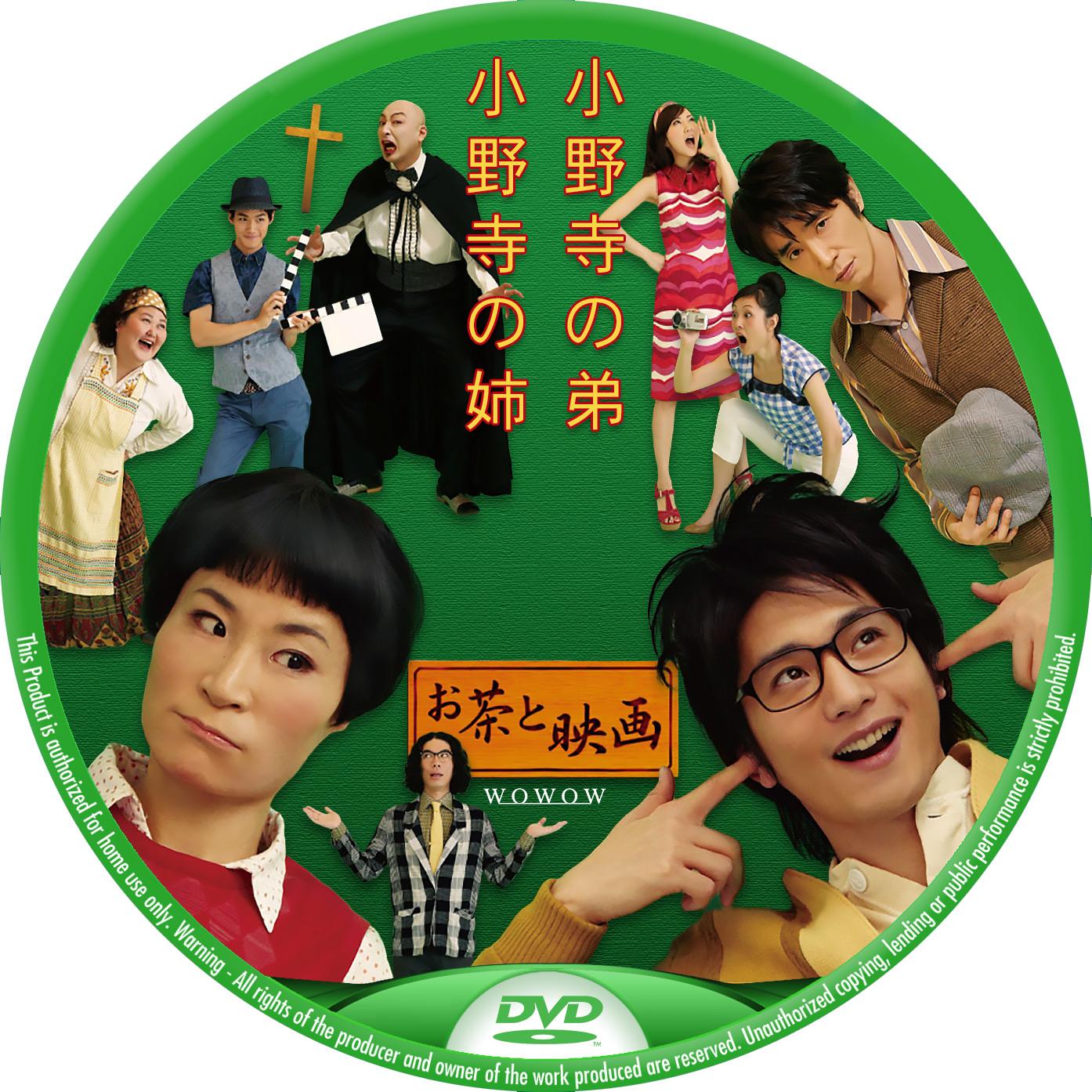 小野寺の弟 小野寺の姉 DVDラベル