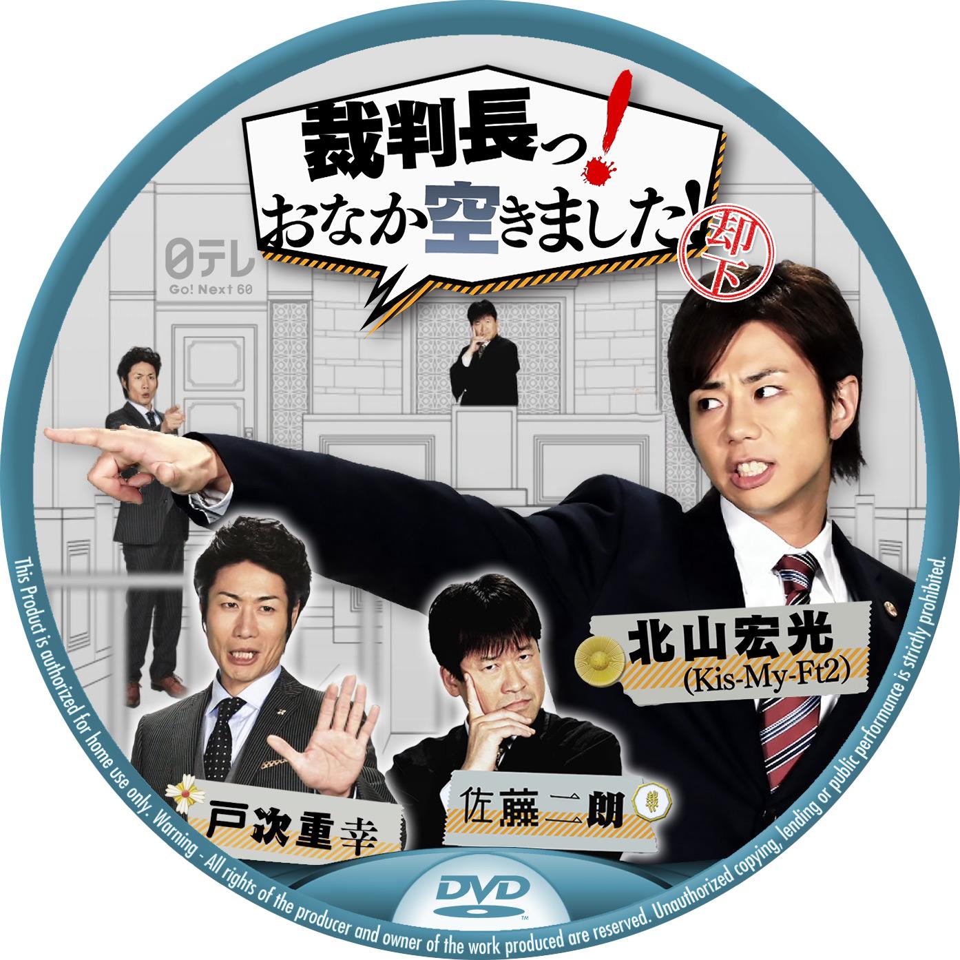 Kis-My-Ft2 北山宏光 DVDラベル