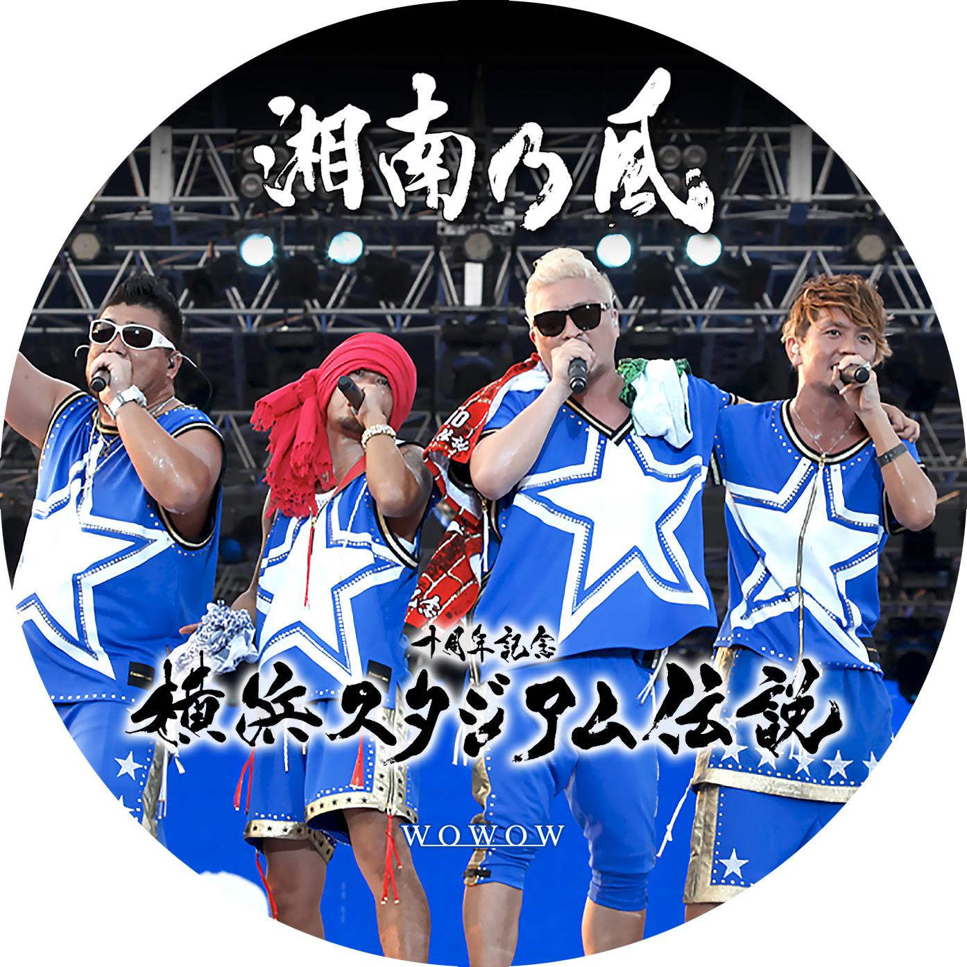 湘南乃風 10周年記念 DVDラベル
