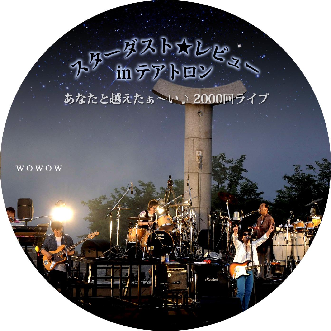 テアトロン DVDラベル