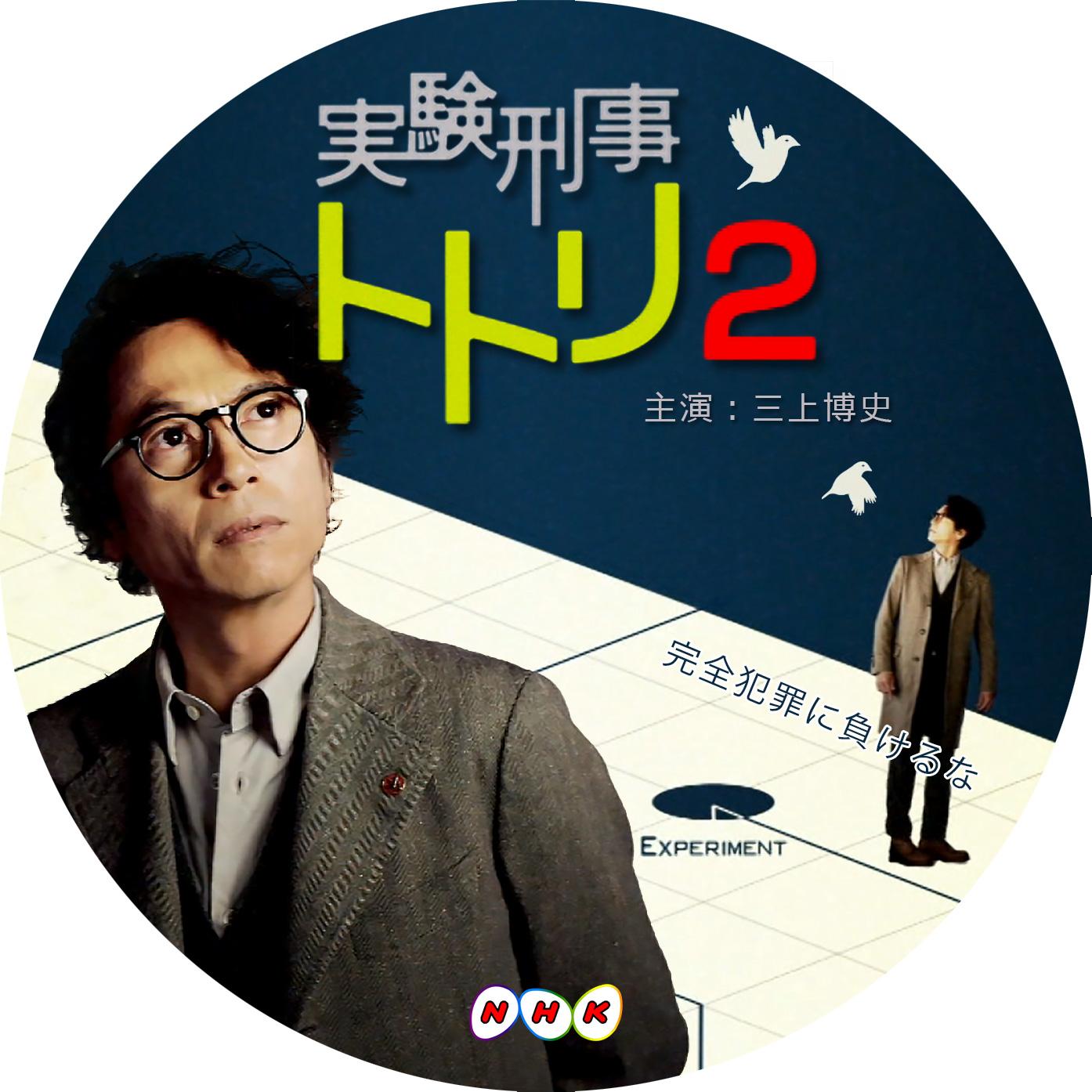 実験刑事トトリ2 DVDラベル