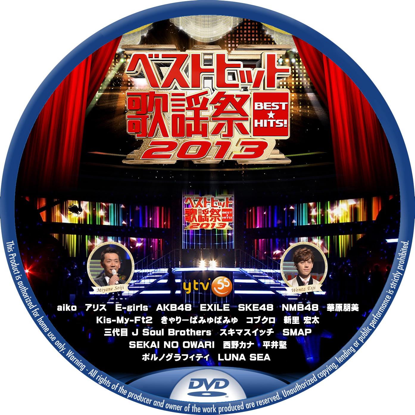 ベストヒット歌謡祭 2013 DVDラベル