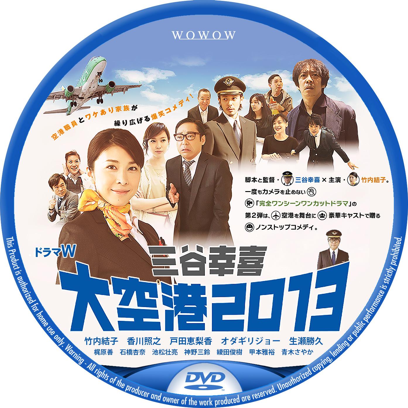 三谷幸喜 WOWOW DVDラベル