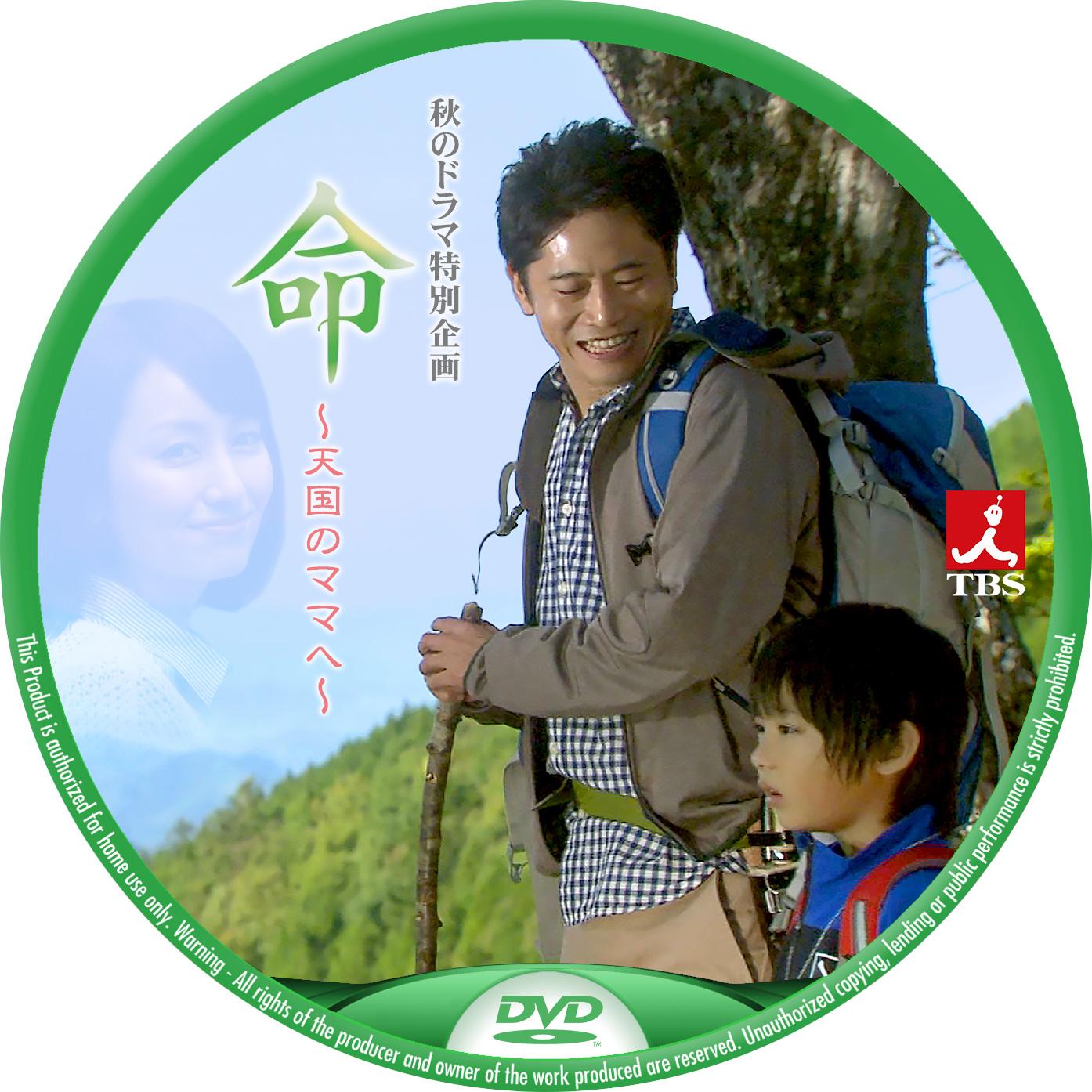 天国のママへ DVDラベル