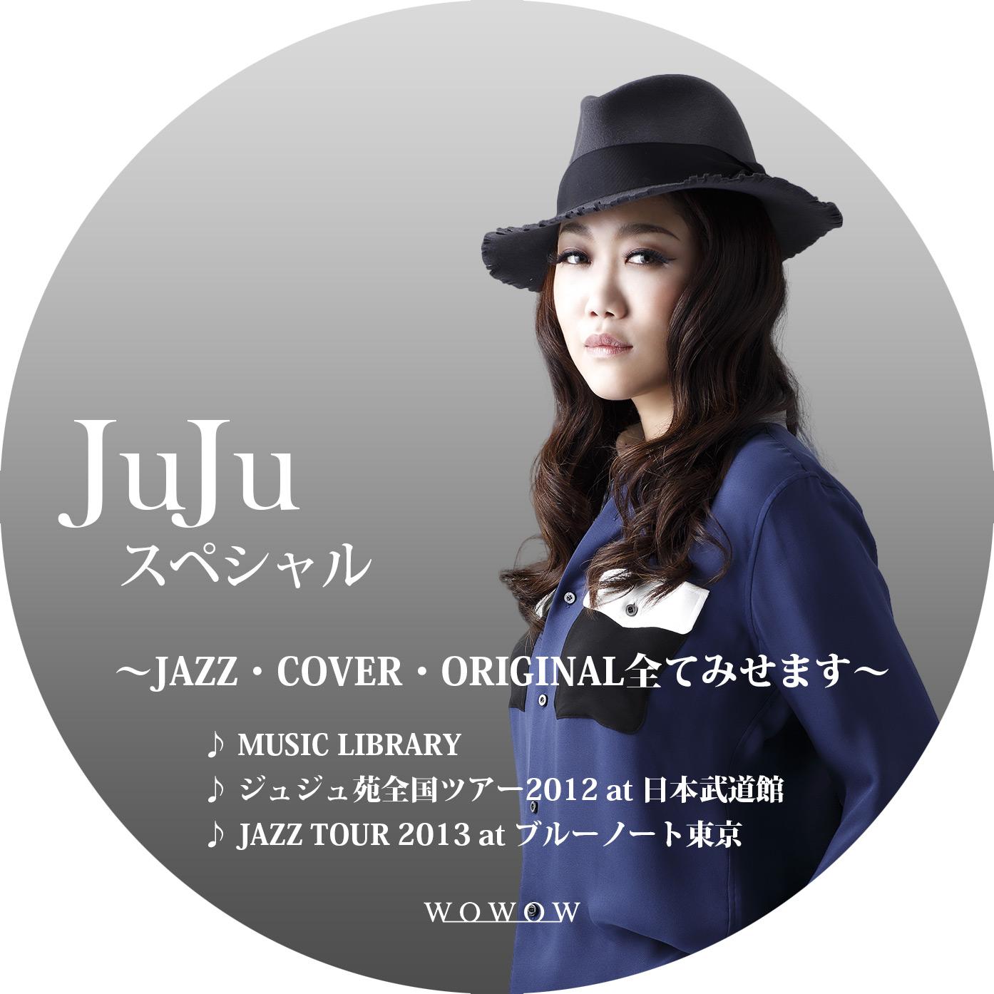 WOWOW JUJUスペシャル DVDラベル