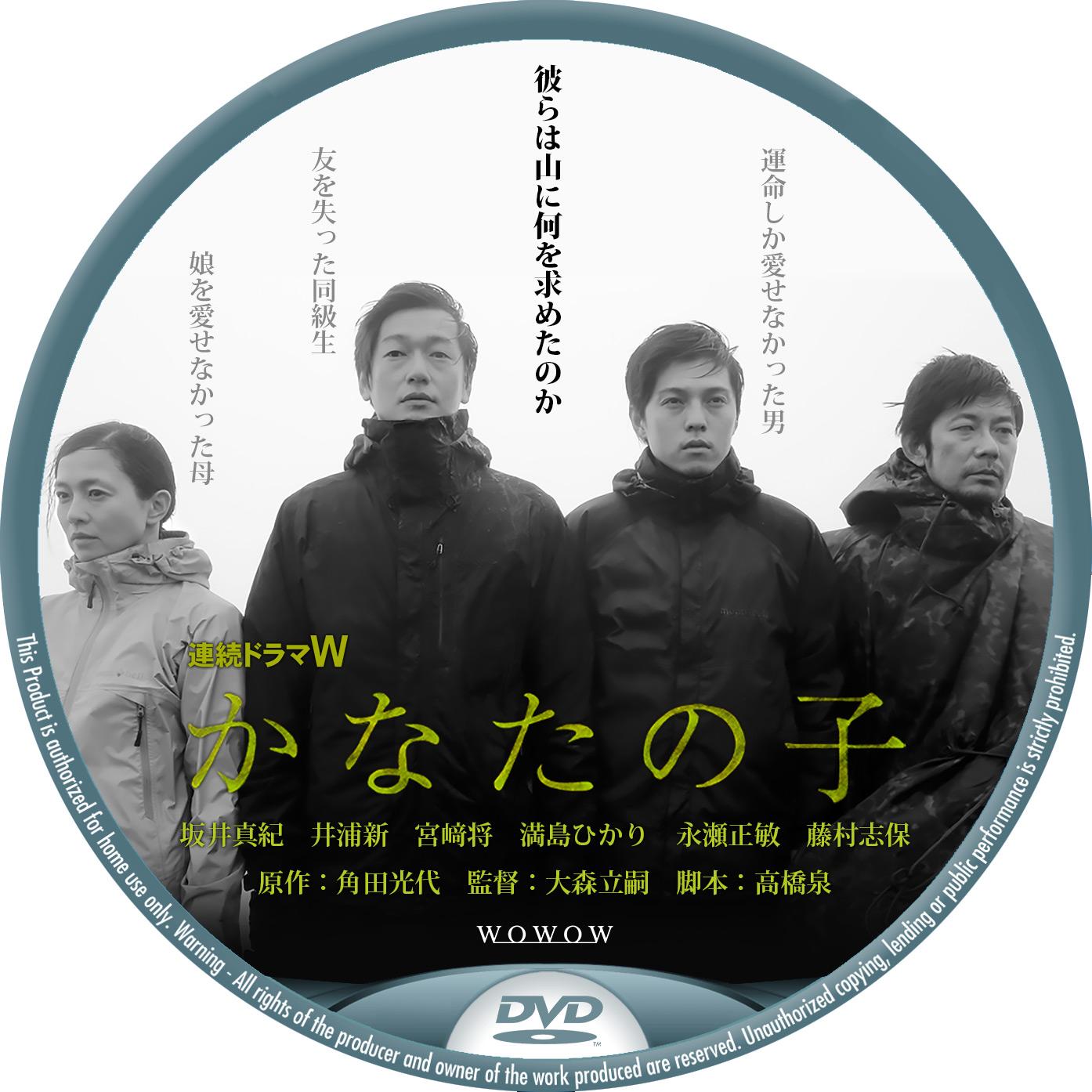 かなたの子 DVDラベル